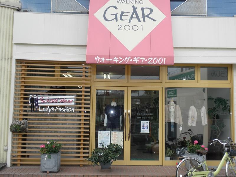 倉吉 ウォーキング・ギア2001   ...